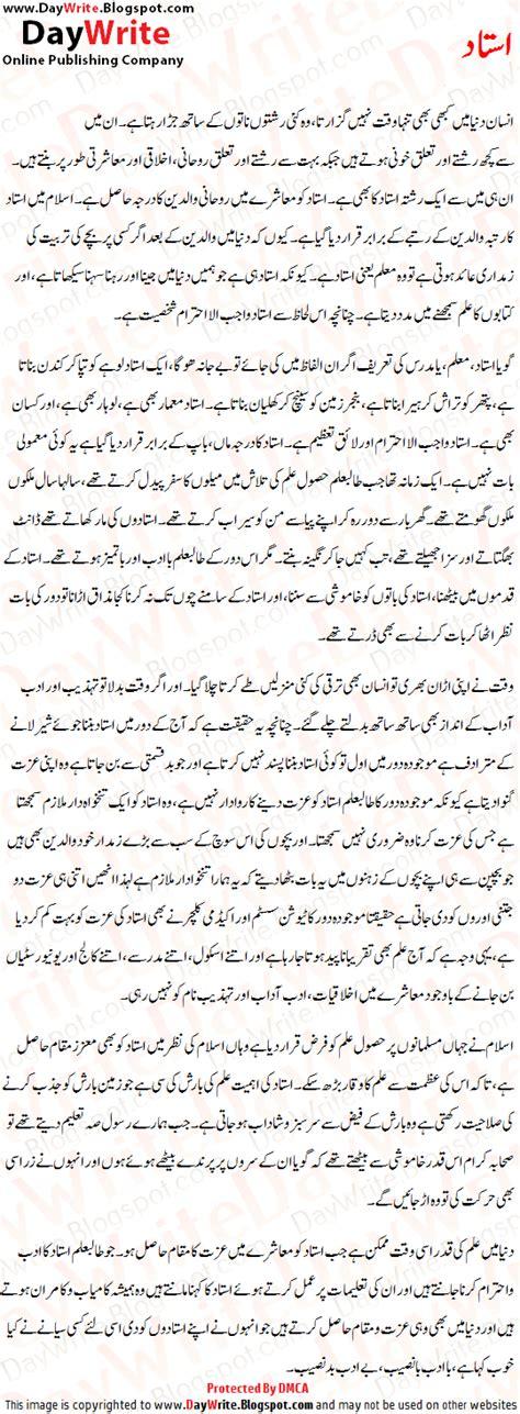 Maa ka maqam essay in urdu - NUCLEARRAT CF